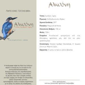 """Οίνος ερυθρός ξυρός""""Αλκυόνη"""", 750ml Αμπελώνες Χατζησάββα"""