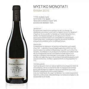 Μυστικό Μονοπάτι - Syrah 750 ml